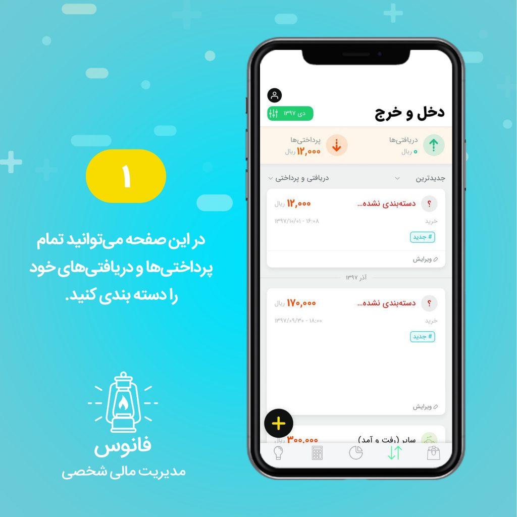 دخل و خرج | اپلیکیشن فانوس | مدیریت هزینه | فانوس | حسابداری شخصی