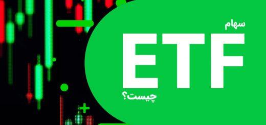 سهام دولتی   سهام ETF   صندوق ETF   بورس   سرمایه گذاری   فانوس