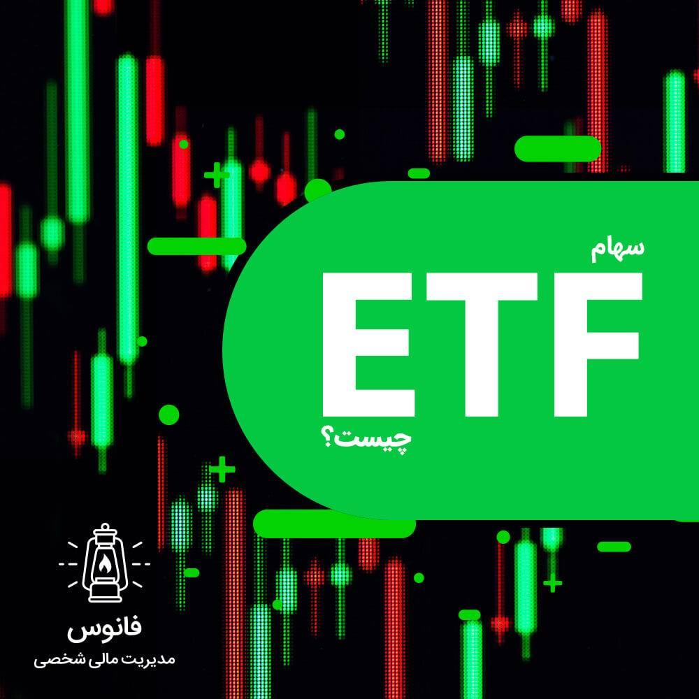 سهام دولتی | سهام ETF | صندوق ETF | بورس | سرمایه گذاری | فانوس