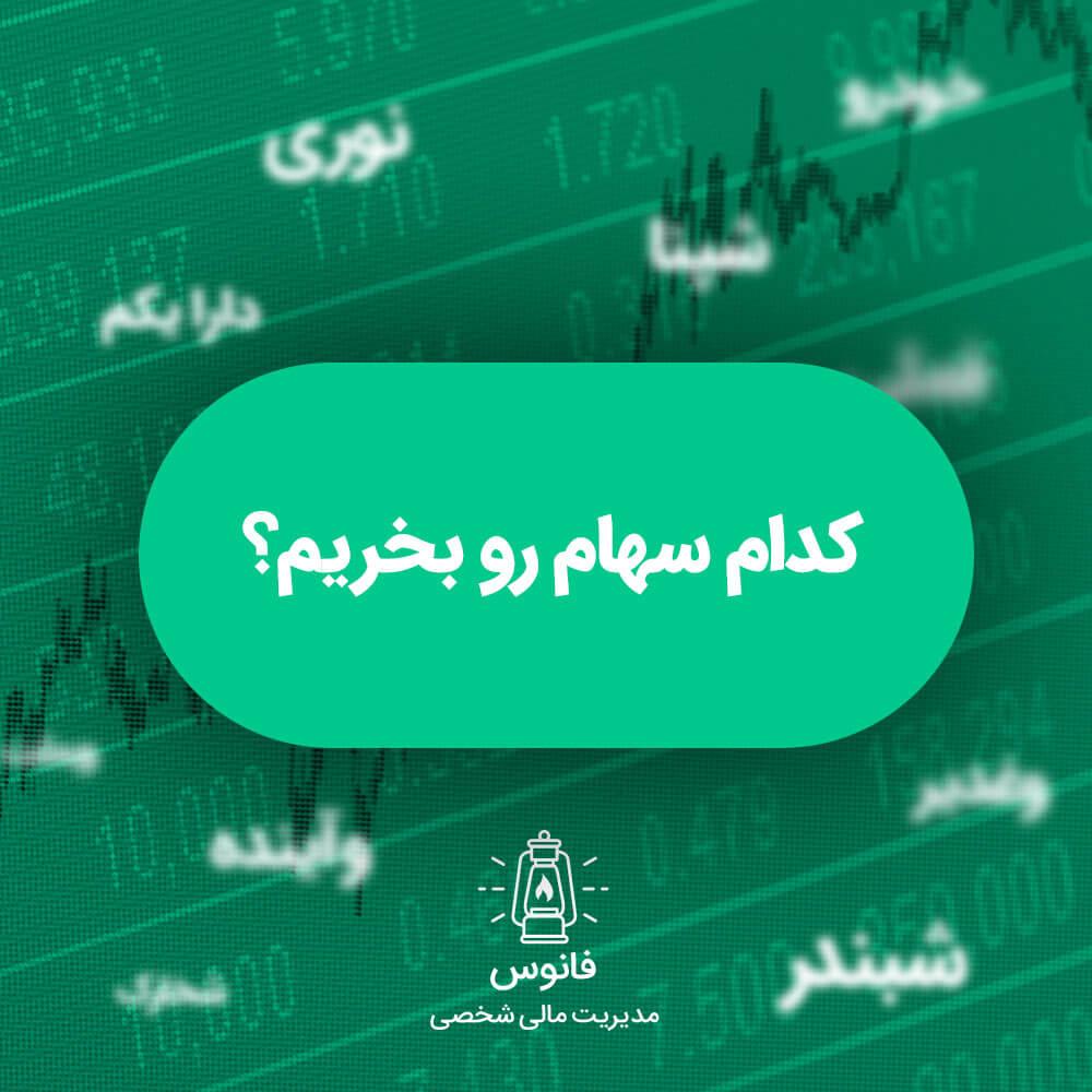 سهام | مدیریت مالی شخصی | بورس | سرمایه گذاری | تحلیل تکنیکال