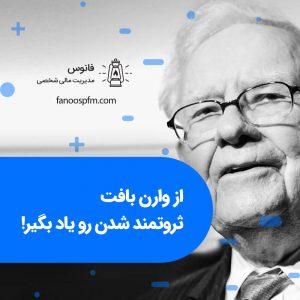 وارن بافت | سرمایه گذاری | بورس | اقتصاددان | سهام | مدیریت سهام