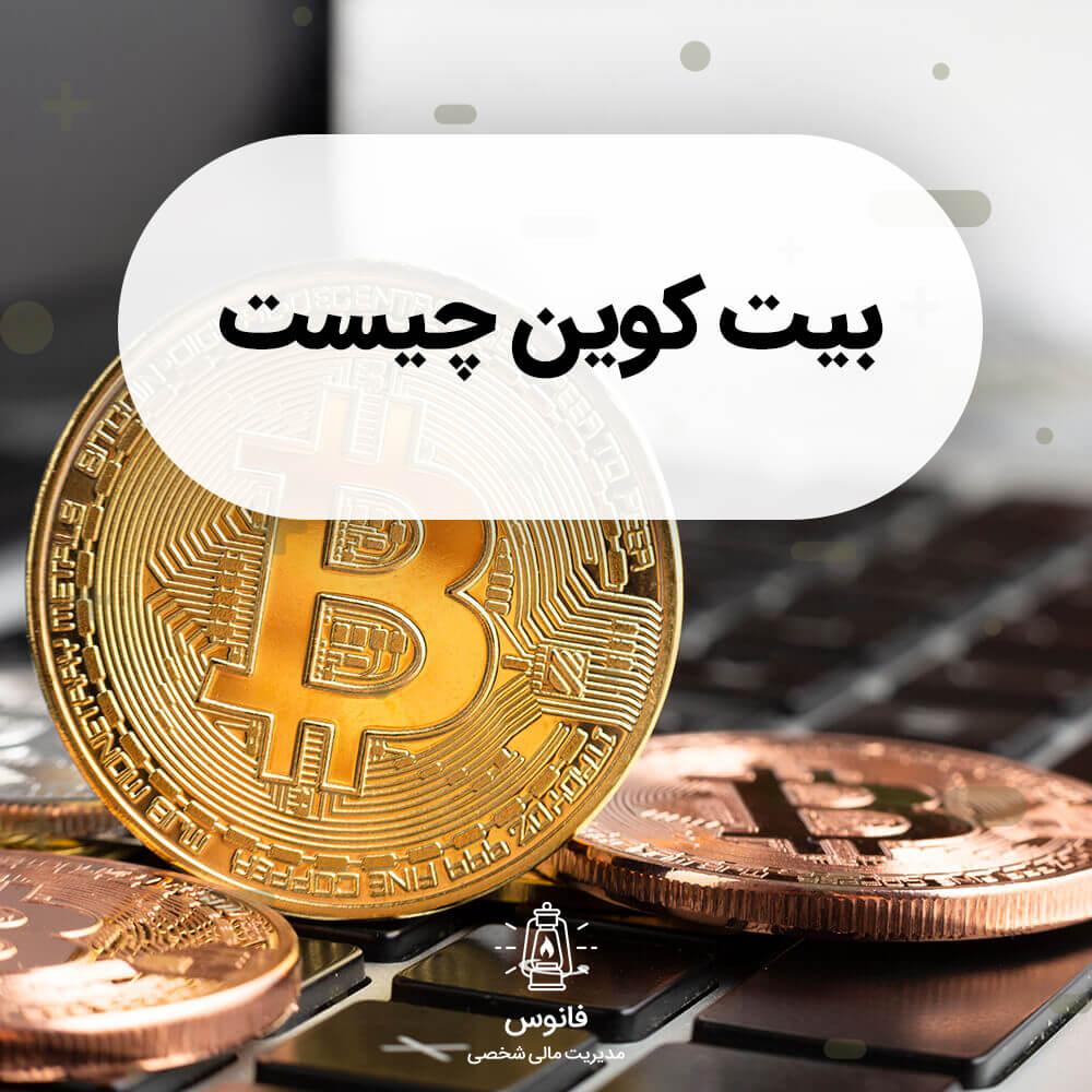 بیت کوین | ارز دیجیتال | پول دیجیتال | اطلاعات دیجیتال | فانوس | مدیریت مالی شخصی