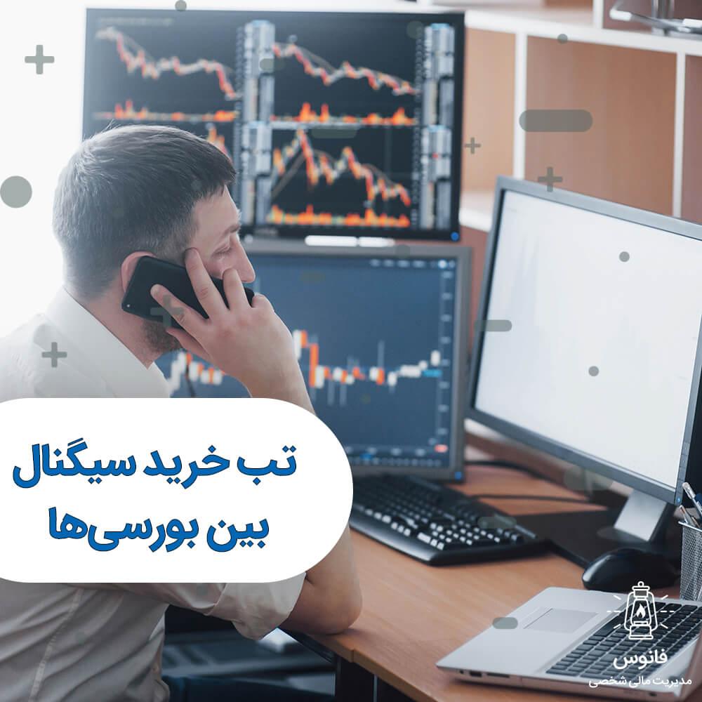 بازار بورس | سرمایه گذاری | تحلیل سهام | سیگنال | مدیریت سهام | خرید سیگنال