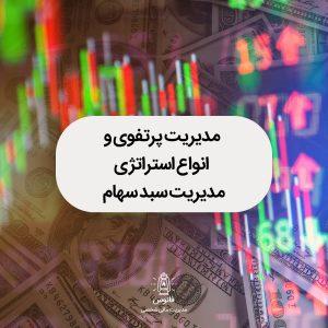 مدیریت پرتفو   بازار سهام   سبد سهام   مدیریت سهام   ریسک سرمایه گذاری   سبد سرمایه گذاری