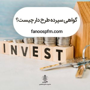 گواهی سپرده طرح دار   بانک   اوراق بهادار   گواهی سپرده خاص   سرمایه گذاری   سپرده مدت دار