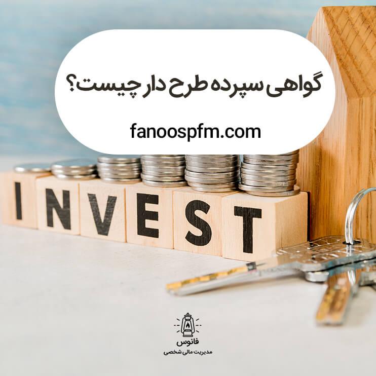گواهی سپرده طرح دار | بانک | اوراق بهادار | گواهی سپرده خاص | سرمایه گذاری | سپرده مدت دار