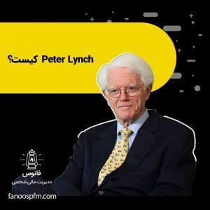 پیتر لینچ   peter lynch