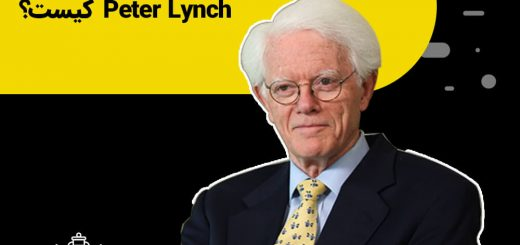 پیتر لینچ | peter lynch