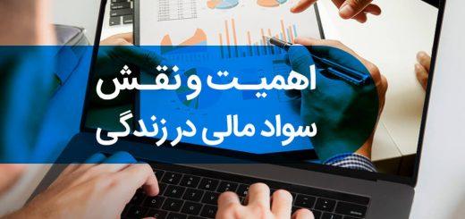 سواد مالی | پسانداز | سرمایهگذاری | دانش مالی |
