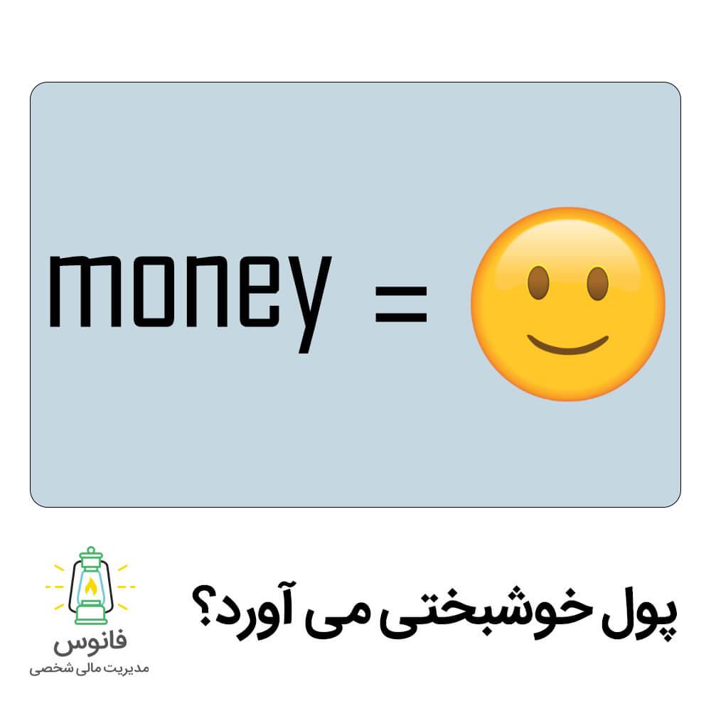 پول | خوشبختی | رضایت از زندگی | درآمد | برنامه ریزی | شادی |