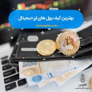 بهترین کیف پول های ارز دیجیتال